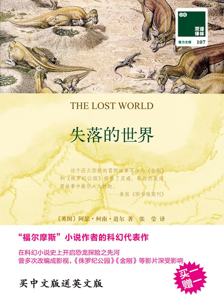 失落的世界(双语译林107)
