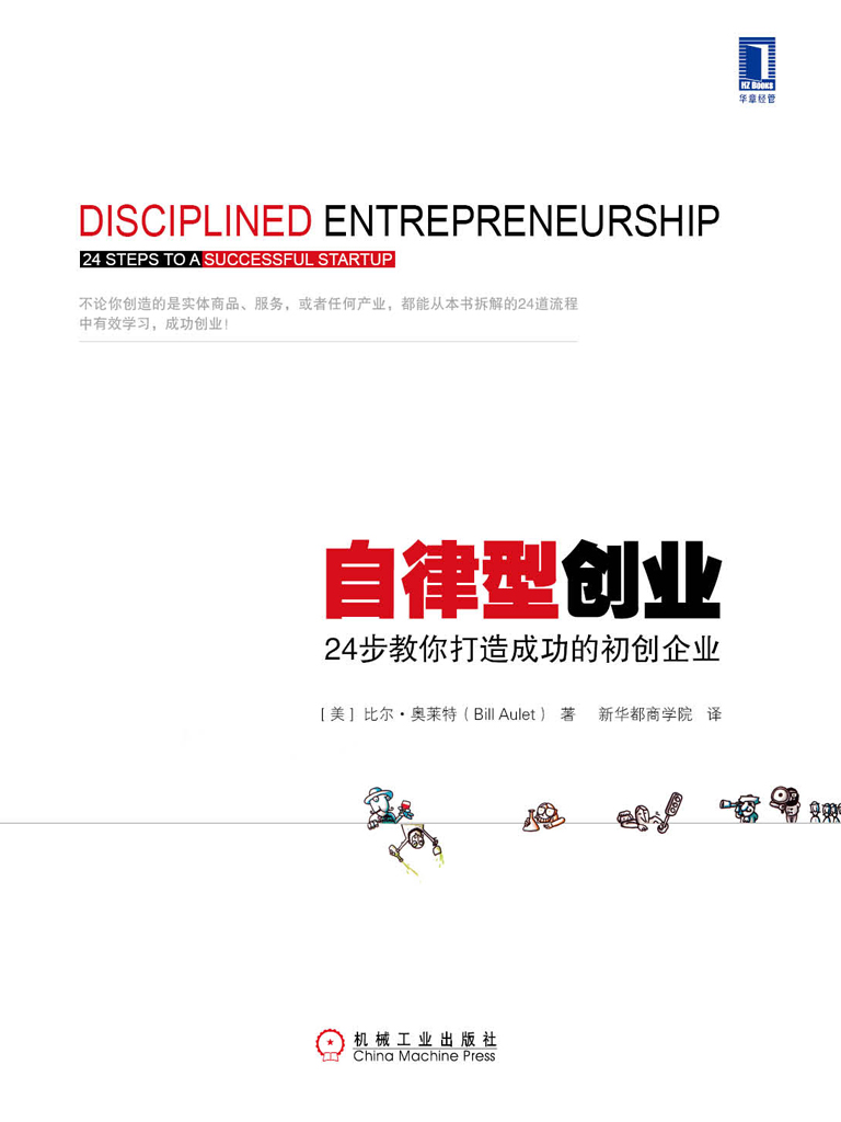 自律型创业:24步教你打造成功的初创企业