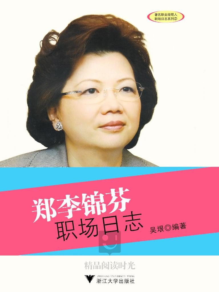 郑李锦芬职场日志