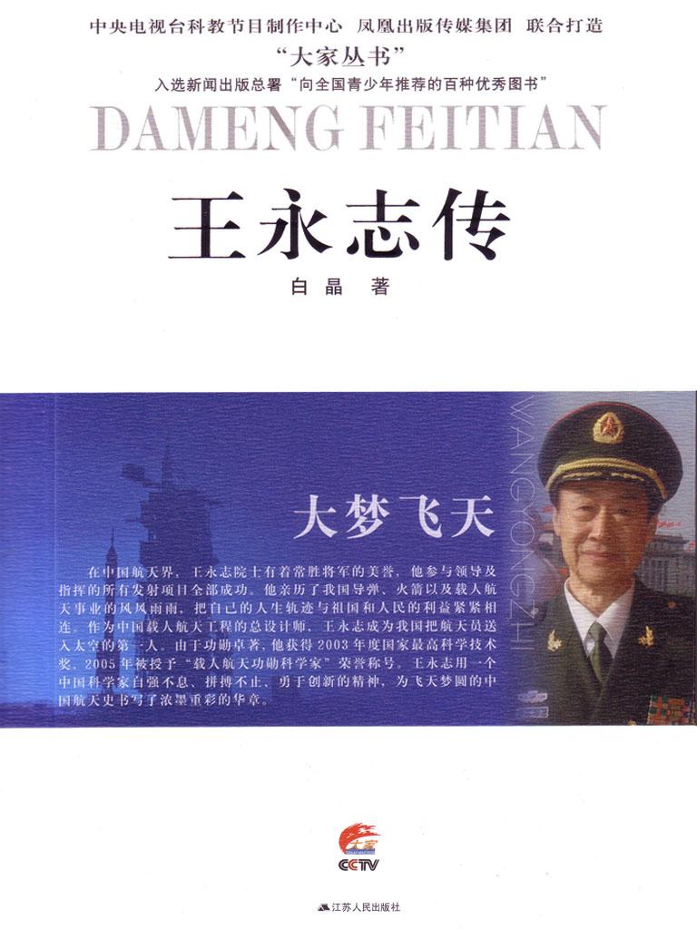 大夢飛天:王永志傳