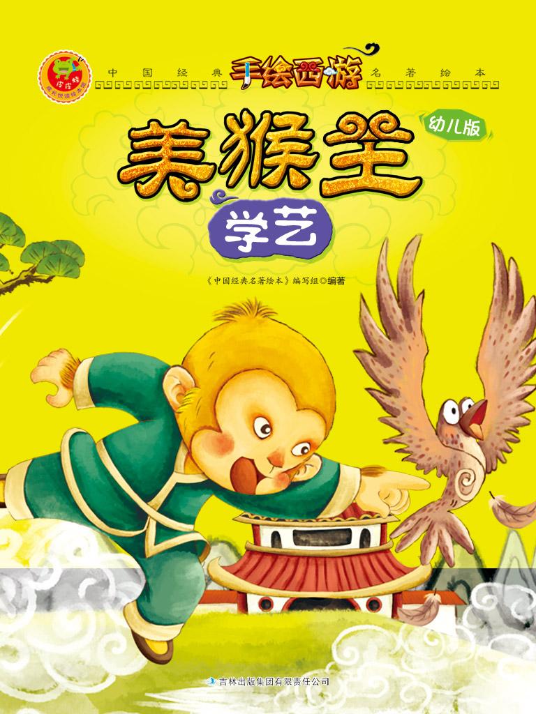 手绘西游 2:美猴王学艺