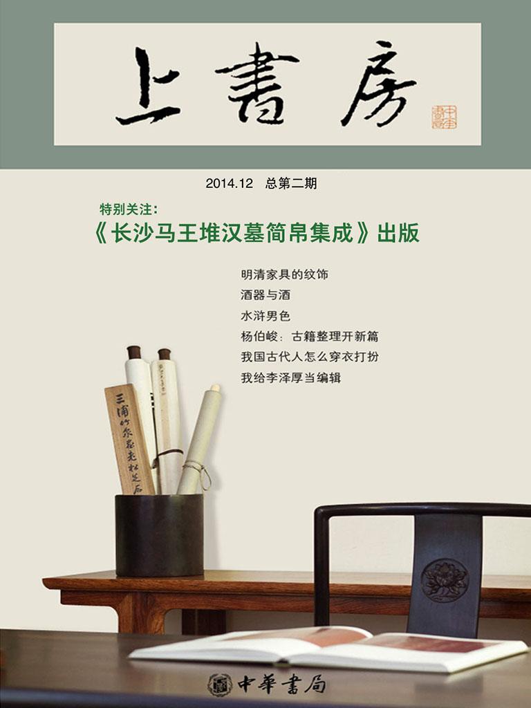 上书房(第二期)