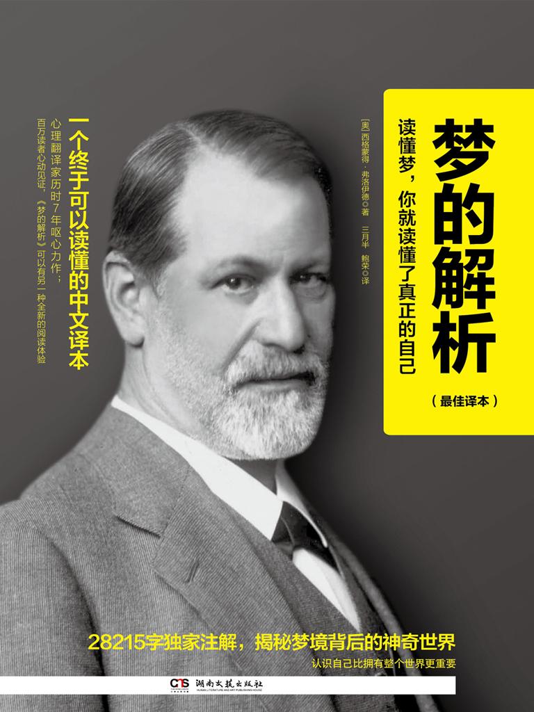 夢的解析:最佳譯本