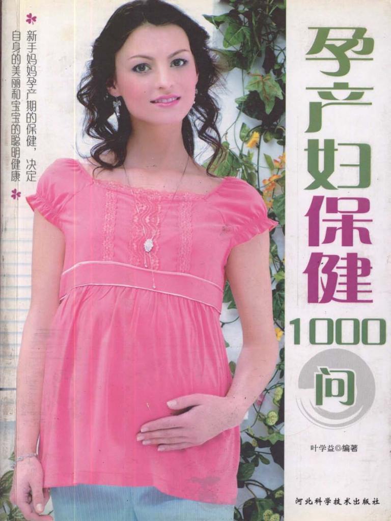 孕产妇保健1000问