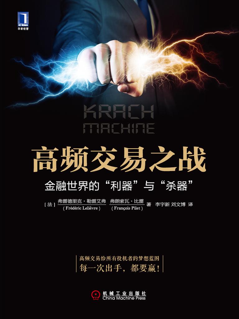"""高频交易之战:金融世界的""""利器""""与""""杀器"""""""