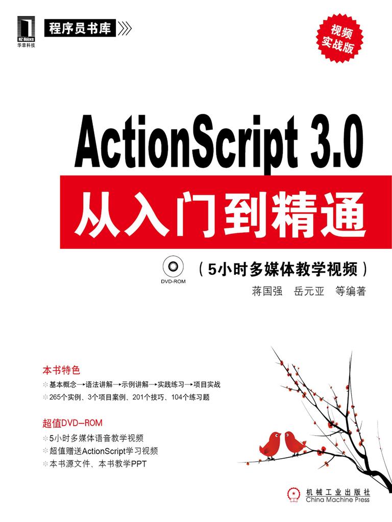 ActionScript 3.0从入门到精通