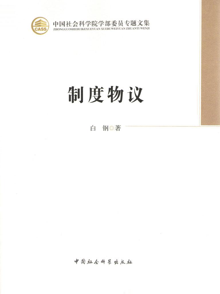 制度物议(学部委员专题文集)