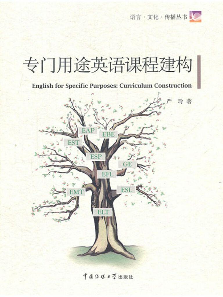 专门用途英语课程建构