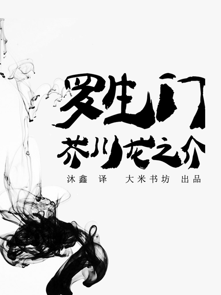 罗生门(中日双语版)