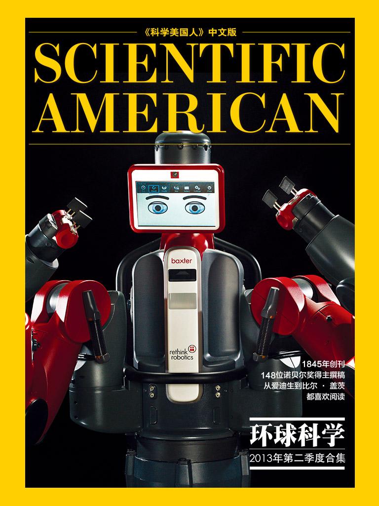 环球科学·2013年第二季度合集
