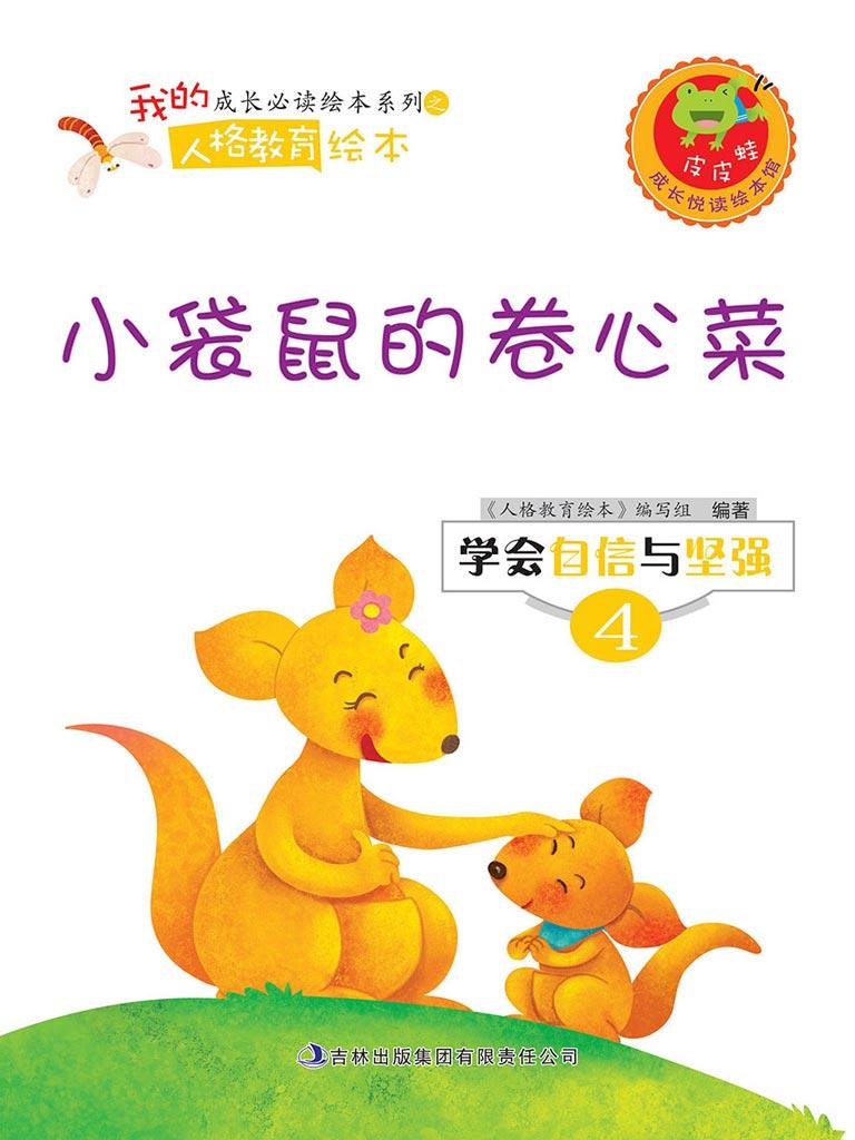 小袋鼠的卷心菜(学会自信与坚强系列)
