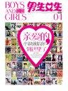 男生女生(2015年第4期银版)