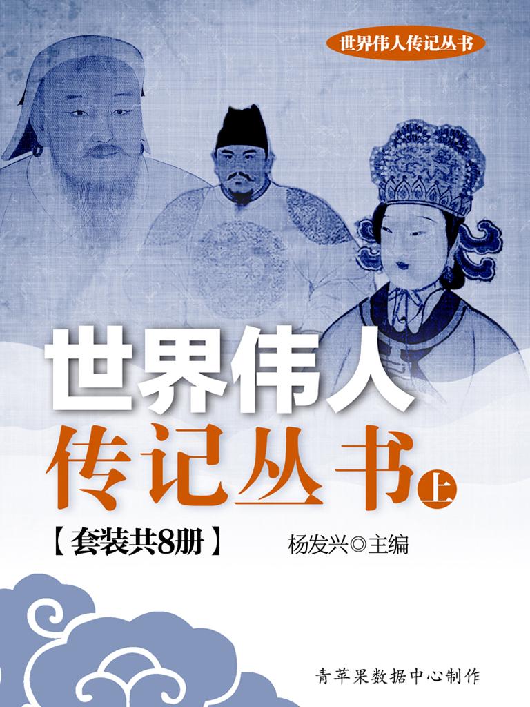 世界伟人传记丛书(上 共8册)
