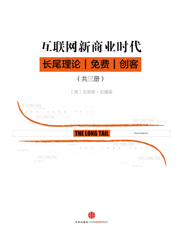 互联网新商业时代(长尾理论|免费|创客 共三册)