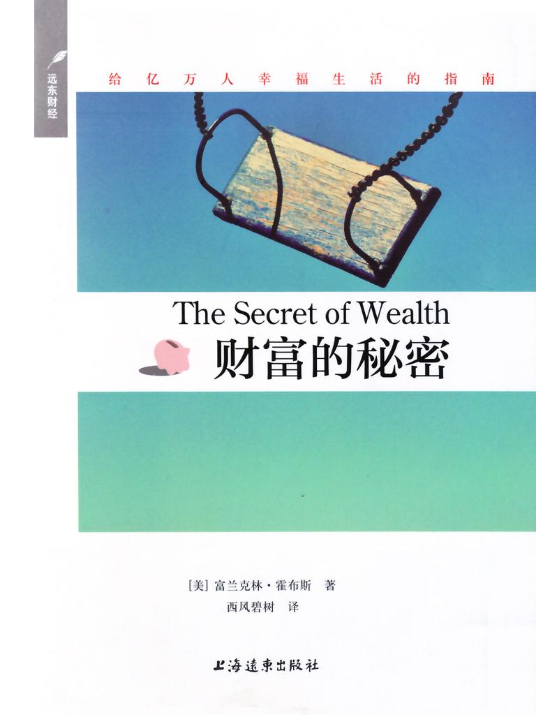 财富的秘密(富兰克林·霍布斯著)