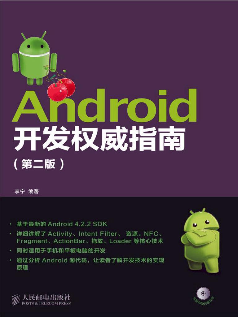 Android开发权威指南(第二版)