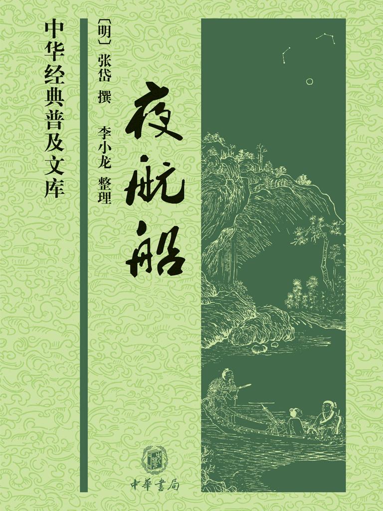 夜航船:中华经典普及文库