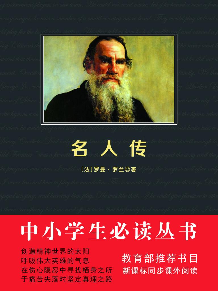 名人传(中小学生必读丛书)