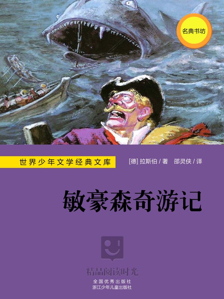 世界少年文学经典文库:敏豪森奇游记