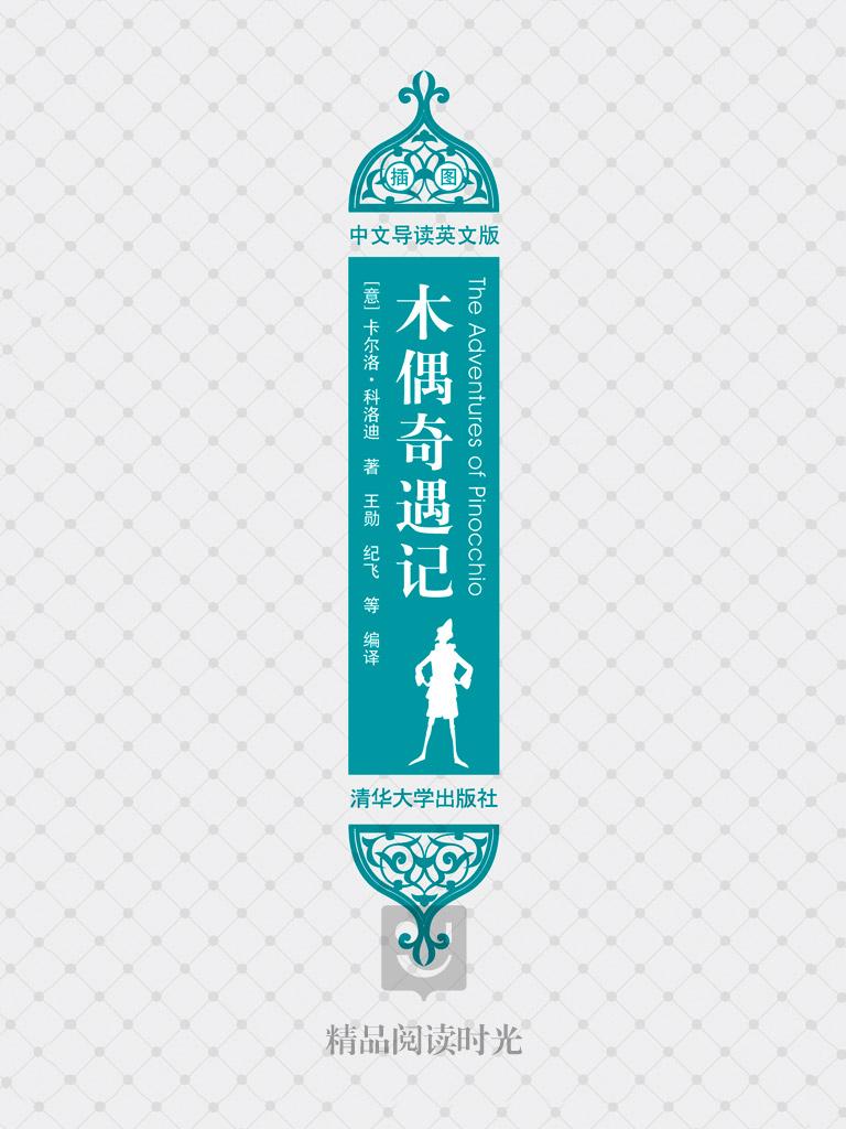 木偶奇遇记(插图·中文导读英文版)