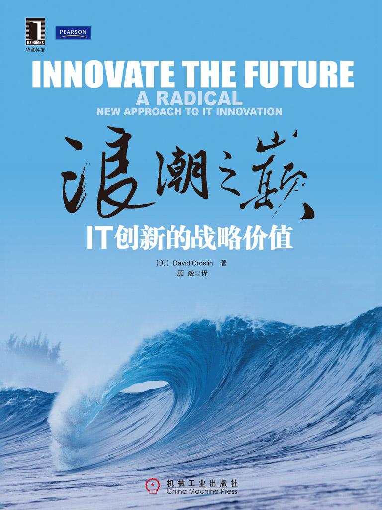 浪潮之巅:IT创新的战略价值