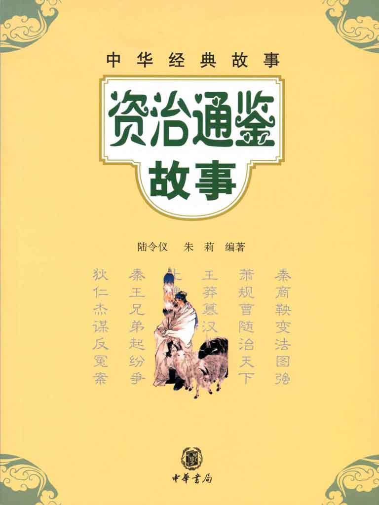 资治通鉴故事:中华经典故事