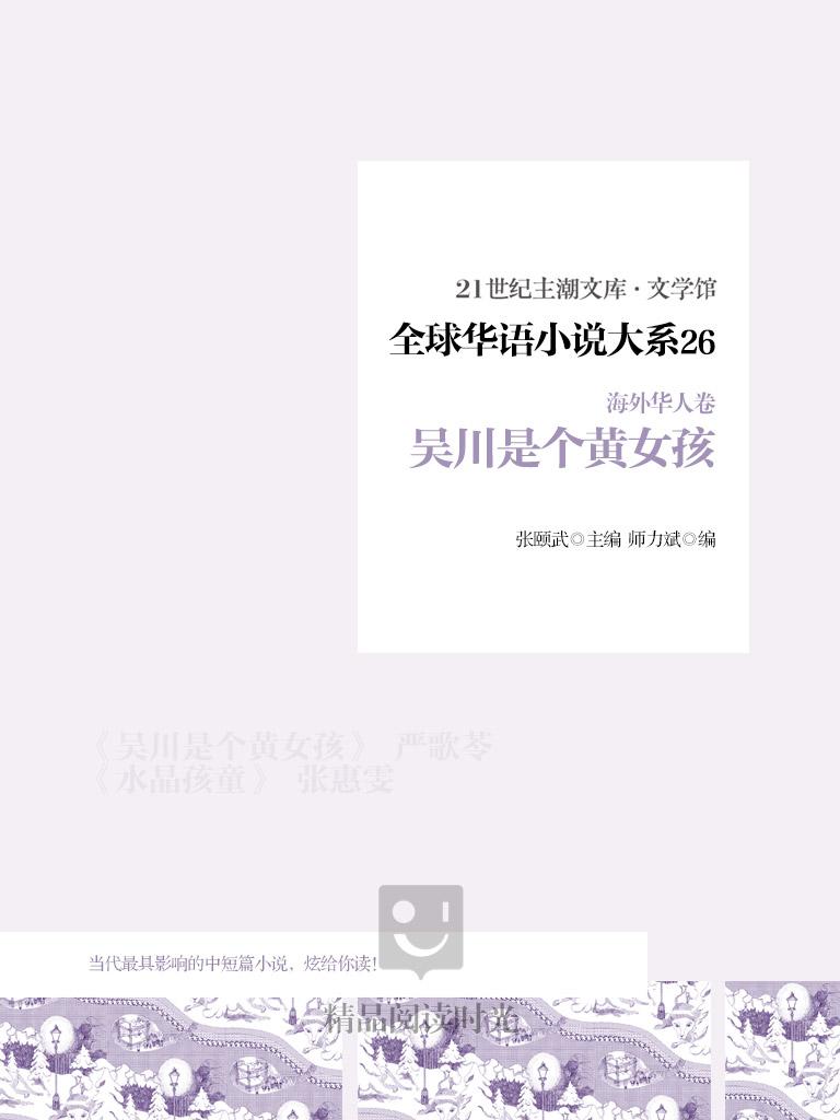 全球华语小说大系 26(海外华人卷):吴川是个黄女孩