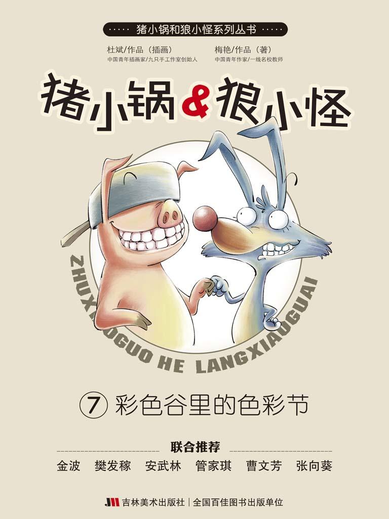 猪小锅和狼小怪 7:彩色谷里的色彩节