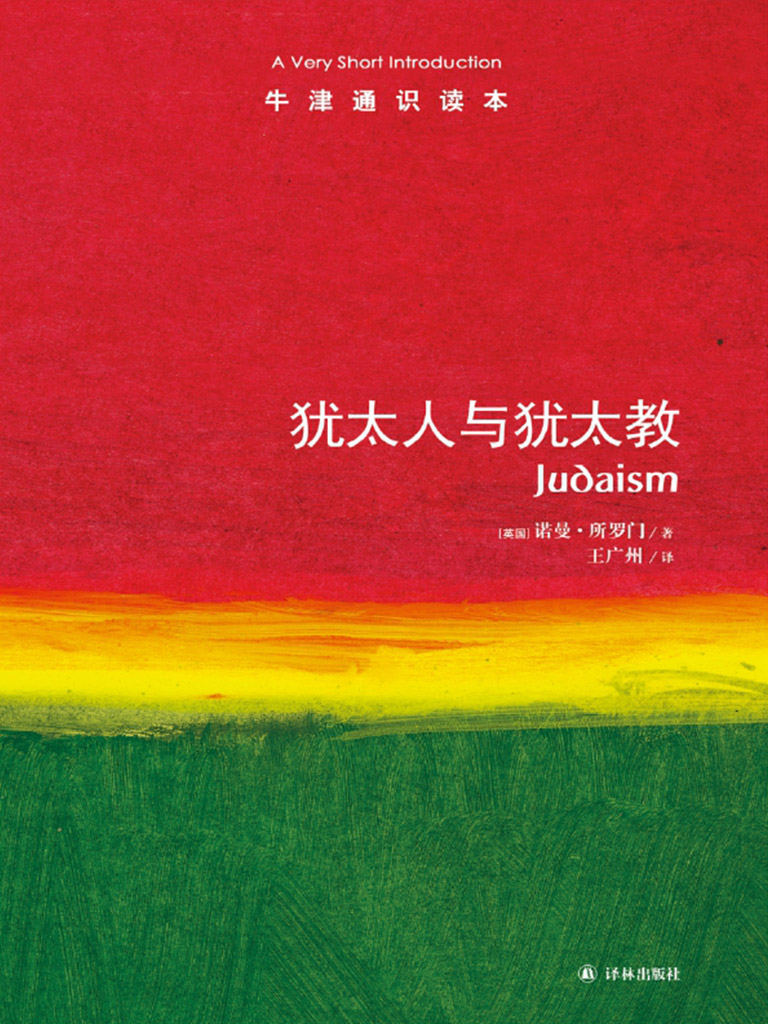 牛津通识读本: 犹太人与犹太教(中文版)