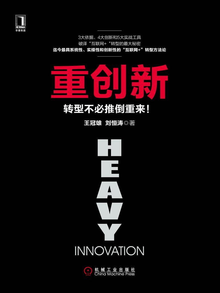 重创新:转型不必推倒重来!