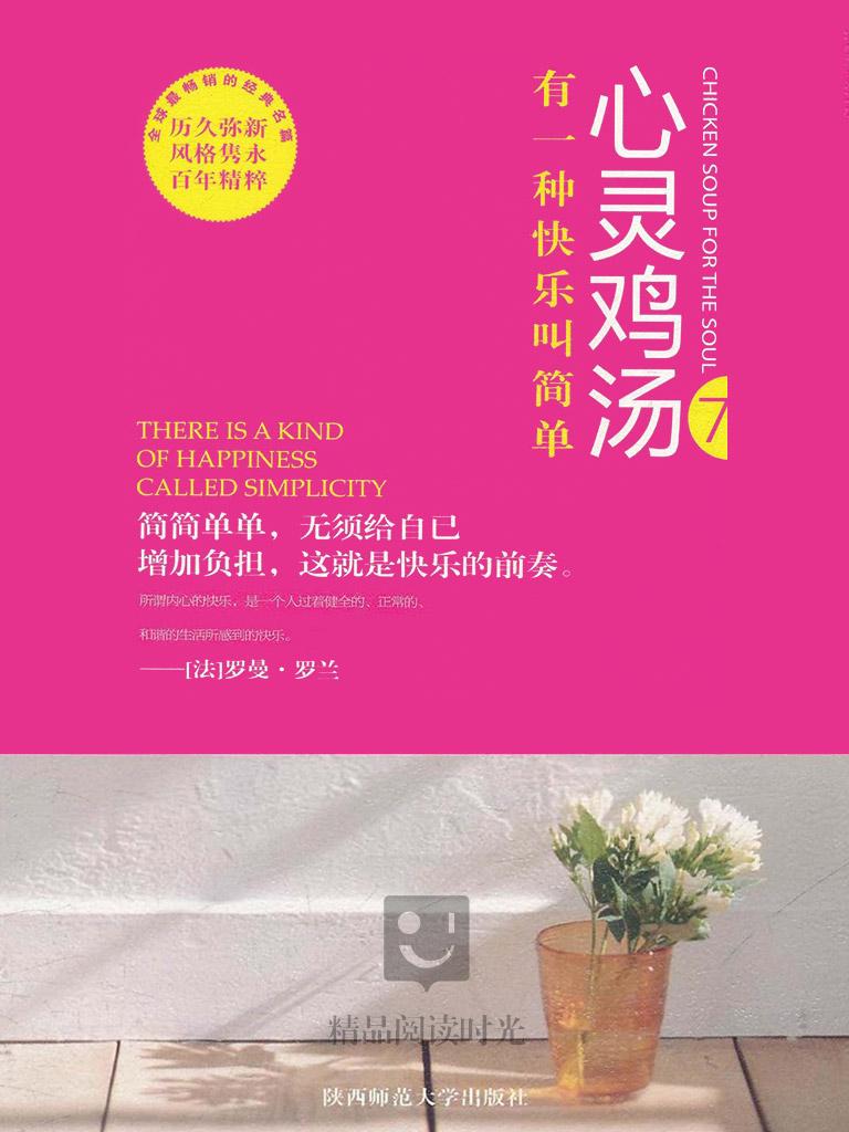 心灵鸡汤精粹版 7:有一种快乐叫简单