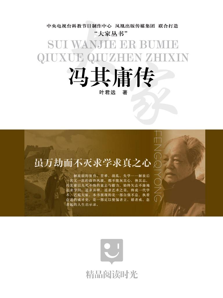 大家丛书:冯其庸传