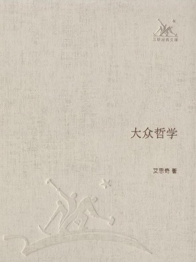 大众哲学(三联经典文库)