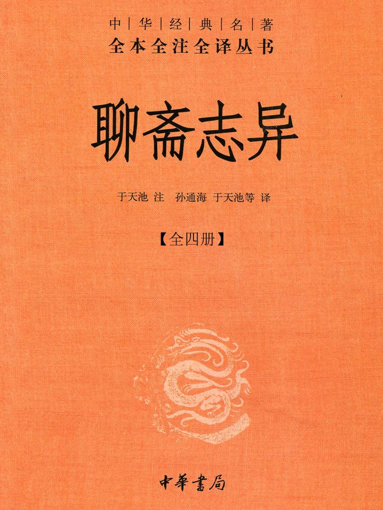 聊斋志异:中华经典名著全本全注全译丛书(全四册)