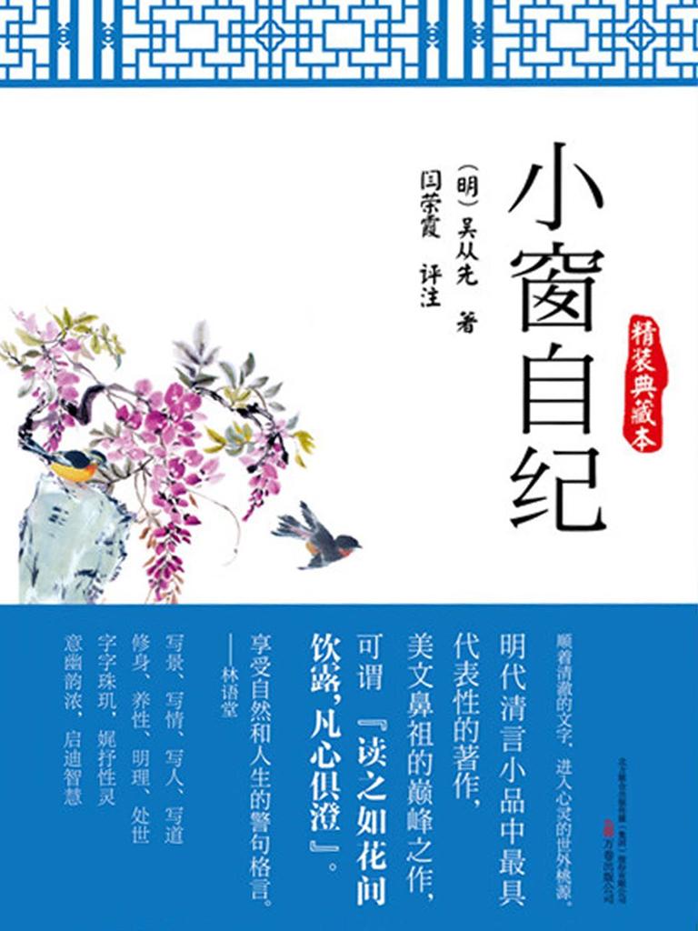 小窗自纪(精装典藏本)