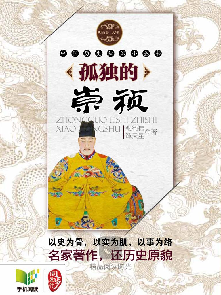 中国历史知识小丛书:孤独的崇祯