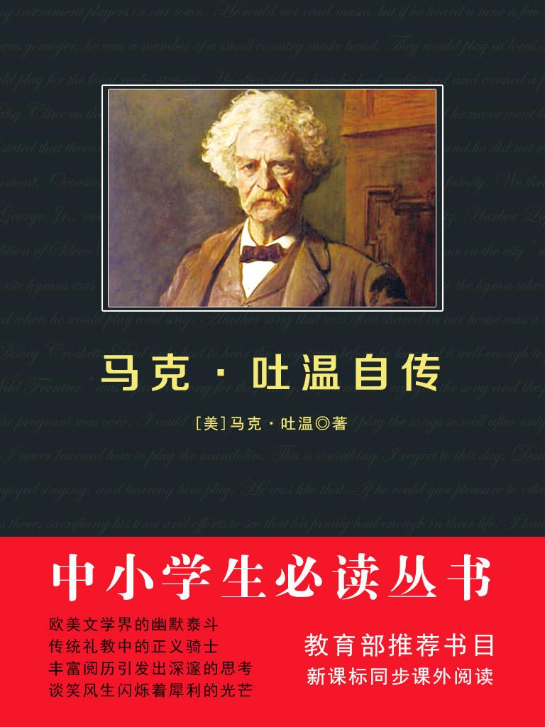马克·吐温自传(中小学生必读丛书)