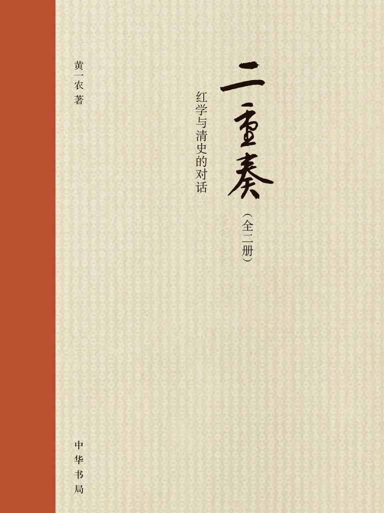 二重奏:红学与清史的对话(全二册)