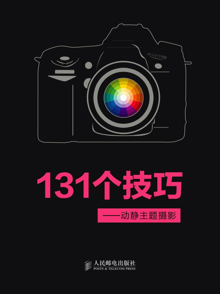 131个技巧:动静主题摄影