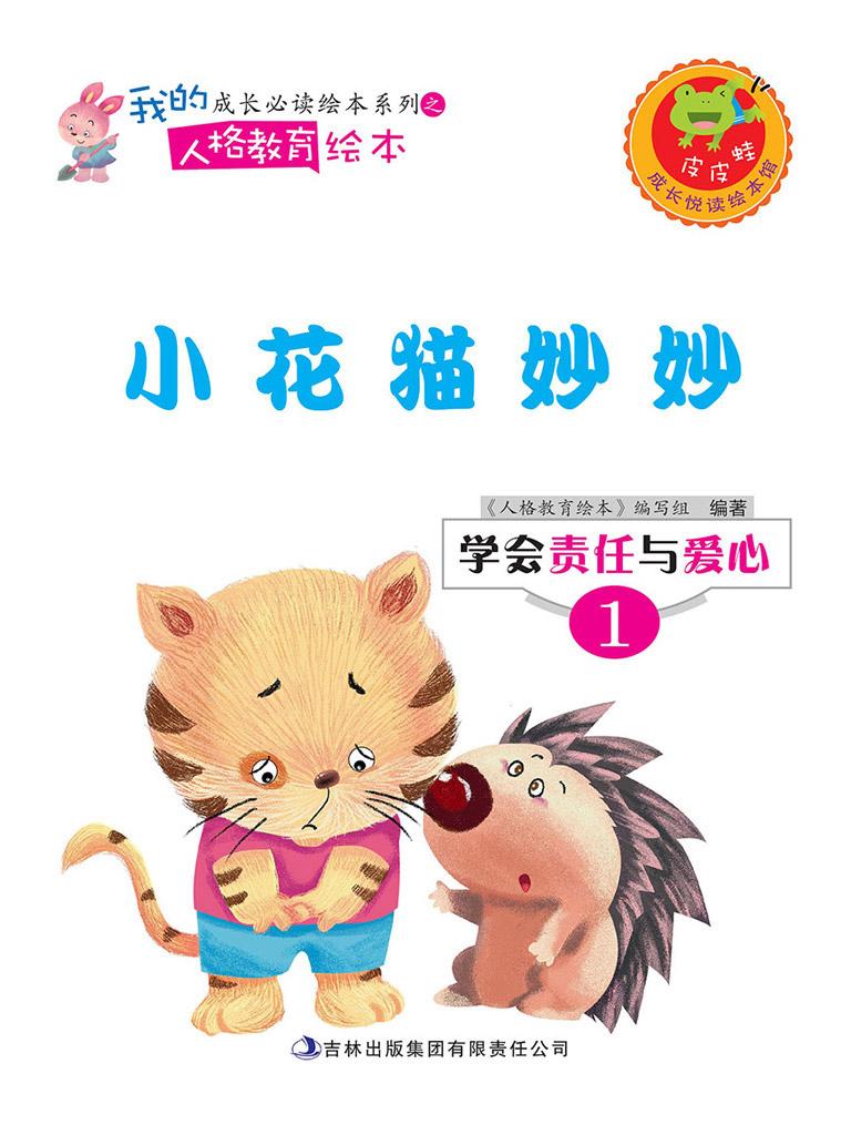 小花猫妙妙(学会责任与爱心系列)