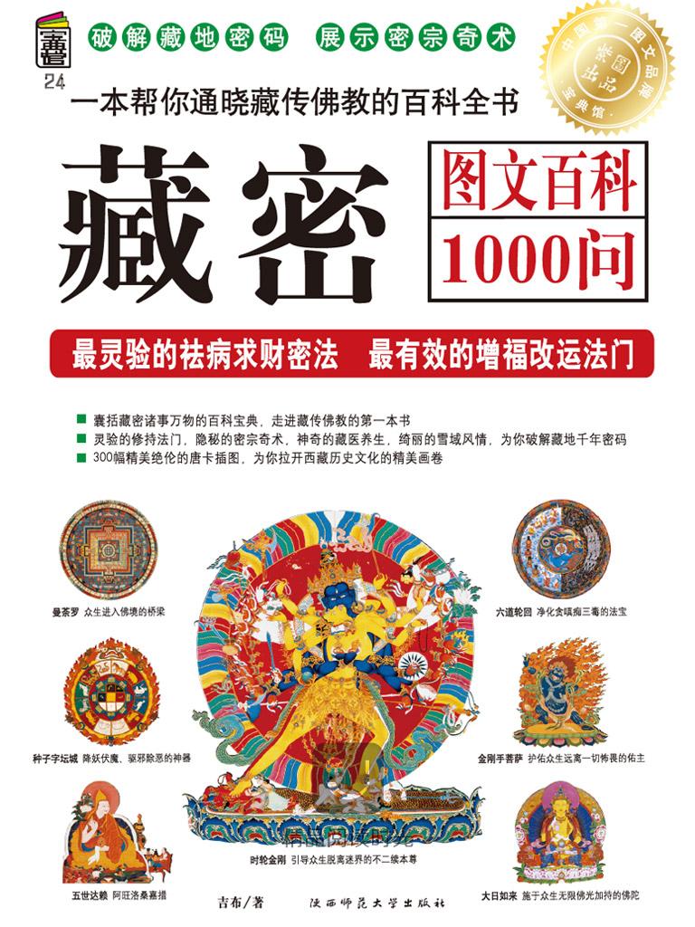藏密图文百科1000问