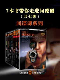 7本书带你走进间谍圈:间谍课系列(全七册)