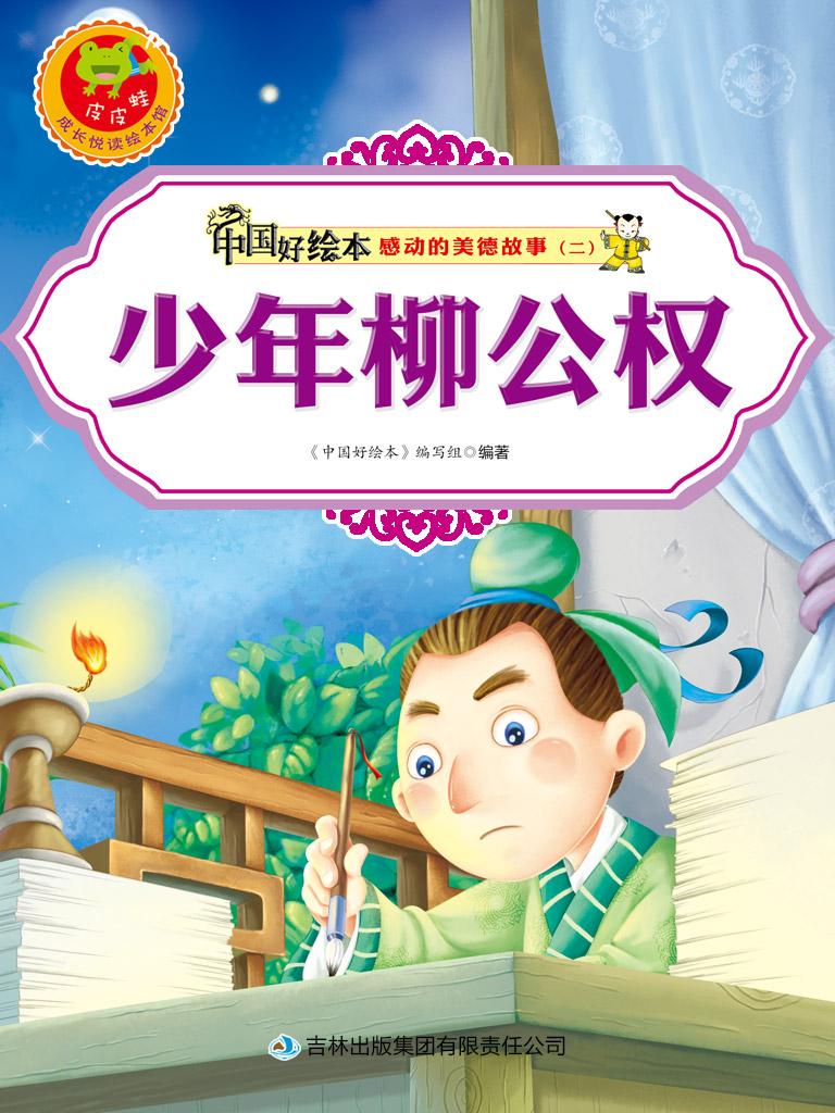 少年柳公权(感动的美德故事系列二 5)