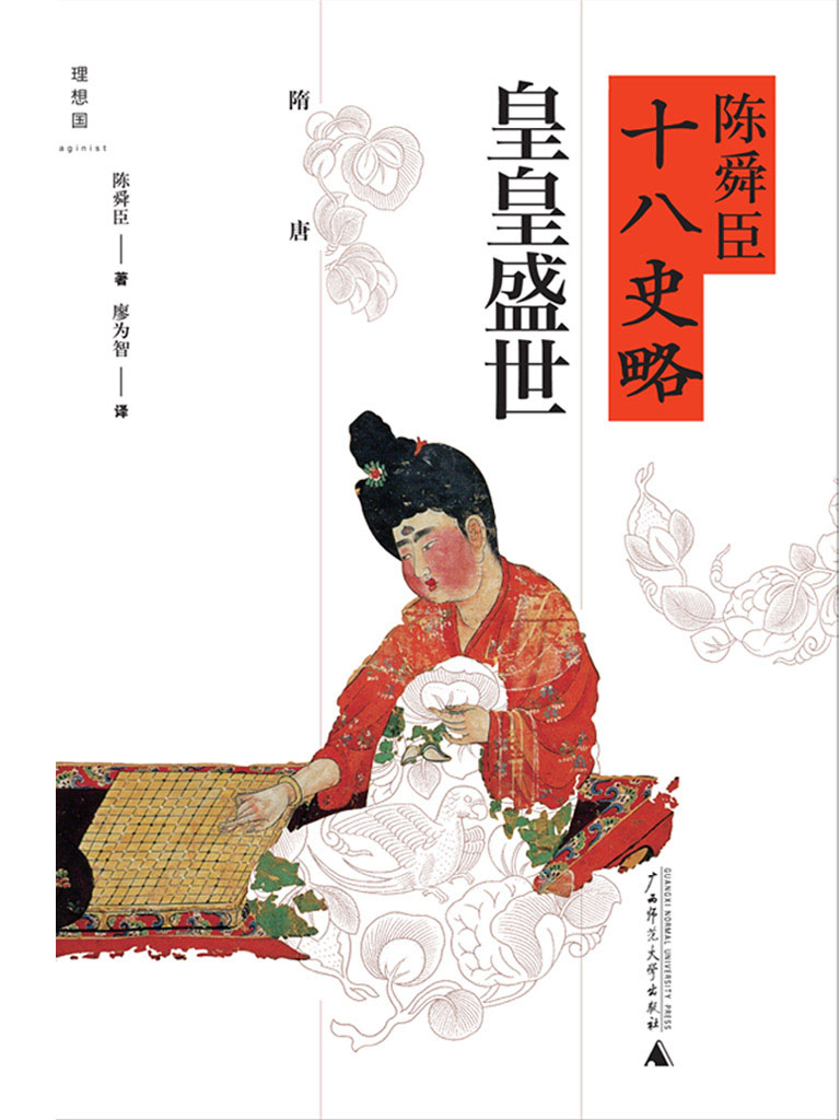 陈舜臣十八史略:皇皇盛世