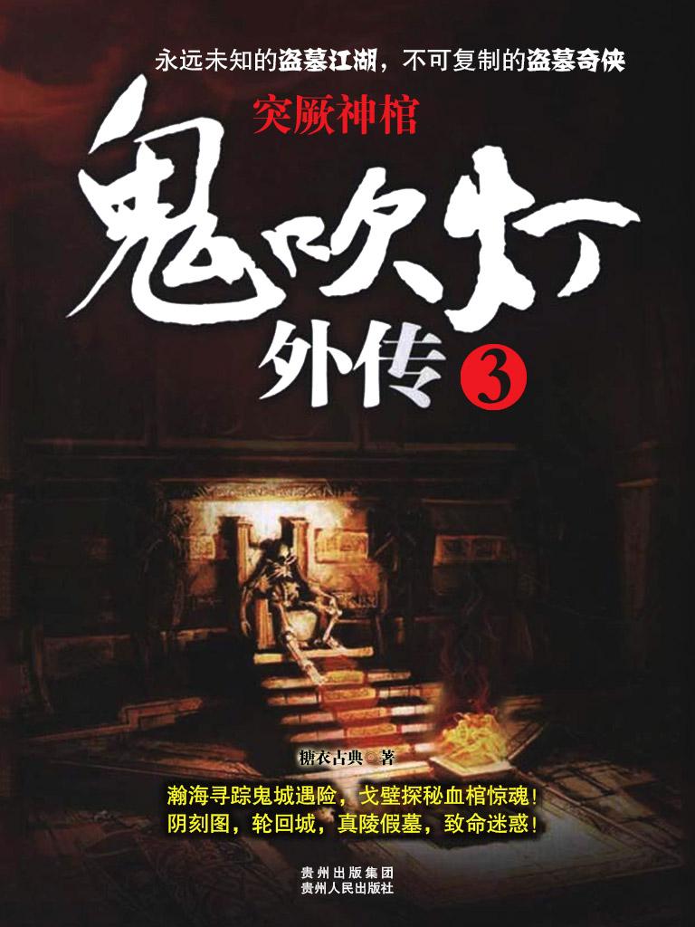 鬼吹灯外传 3:突厥神棺