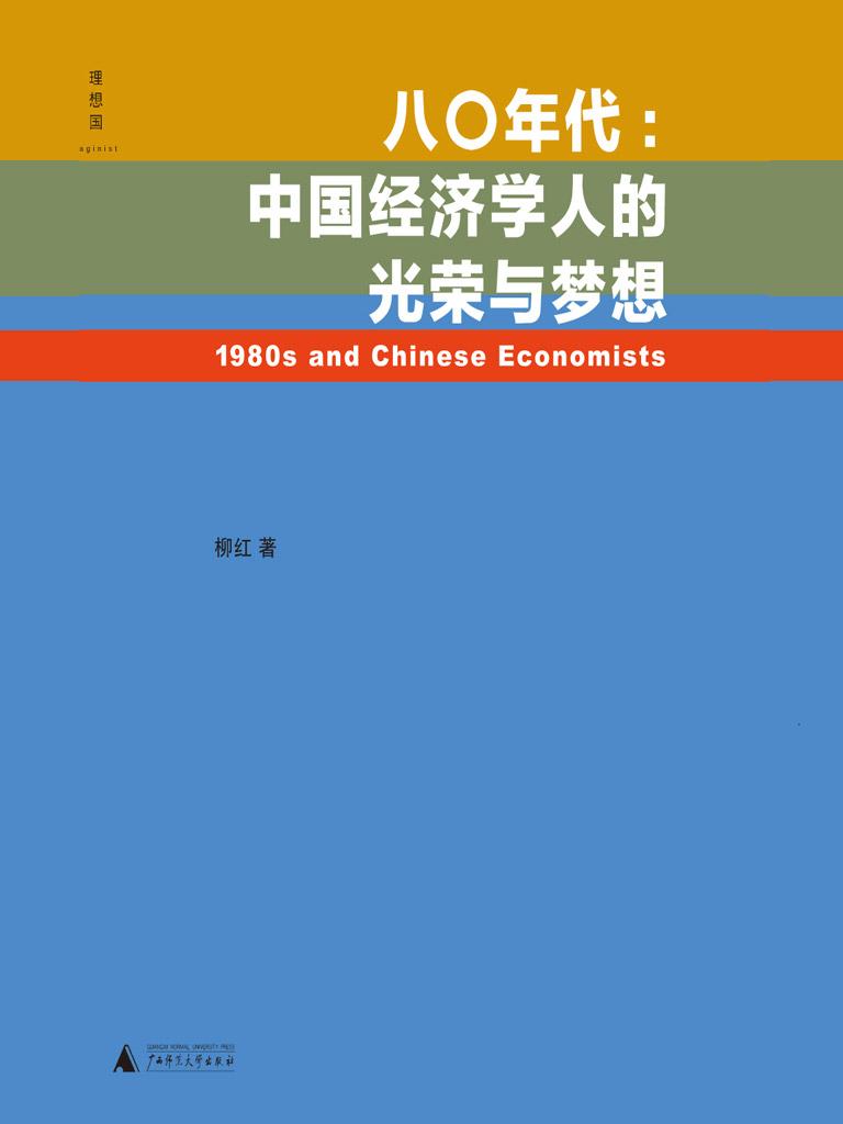 八〇年代:中国经济学人的光荣与梦想