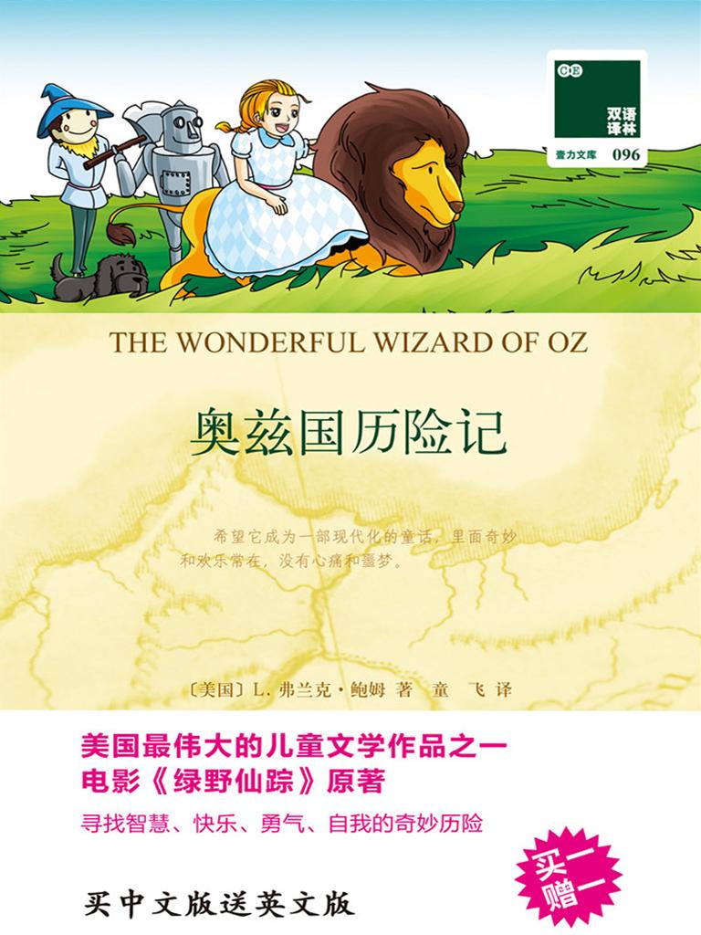 奥兹国历险记(壹力文库096 双语版)