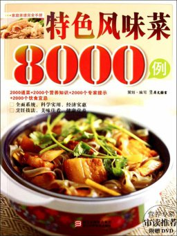 特色风味菜8000例