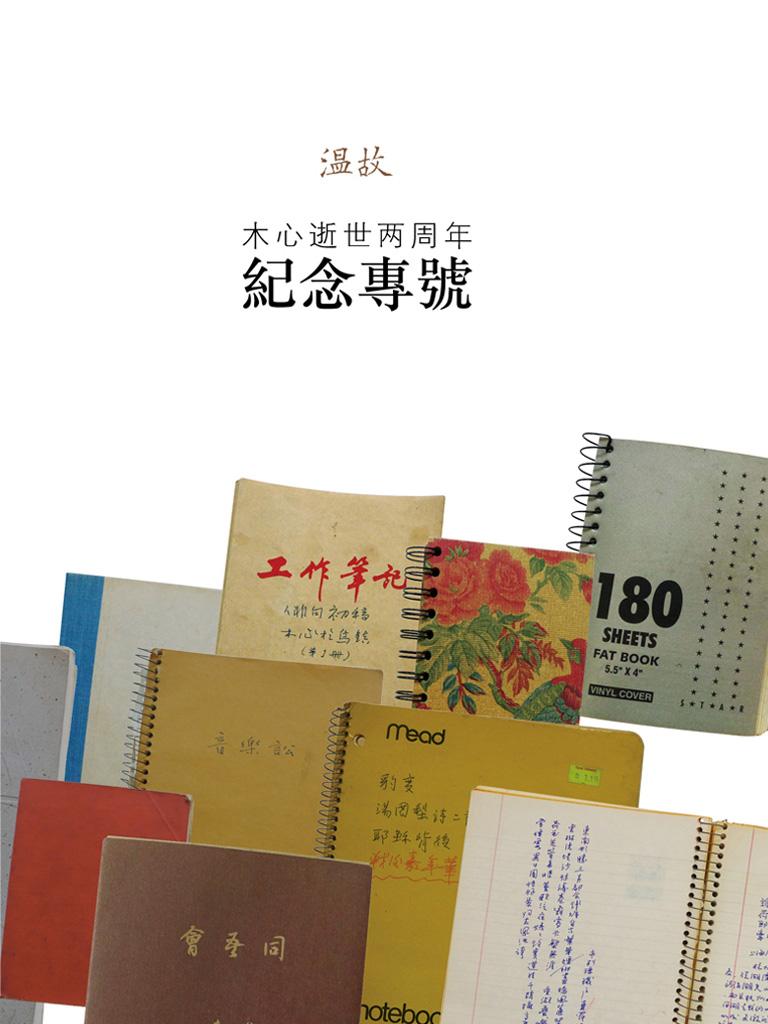 木心逝世两周年纪念专号:《温故》特辑