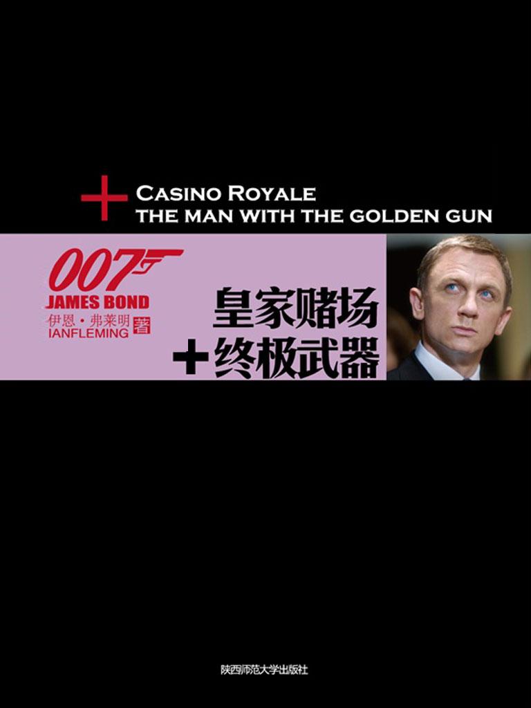 皇家赌场 终极武器(007谍海系列)